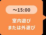 ~15:00 室内遊びまたは外遊び
